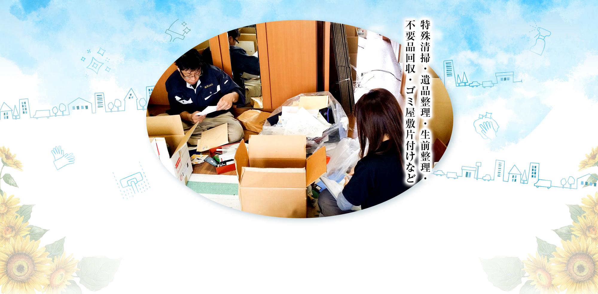 遺品整理・生前整理・不用品回収・ゴミ屋敷片付け・特殊清掃など