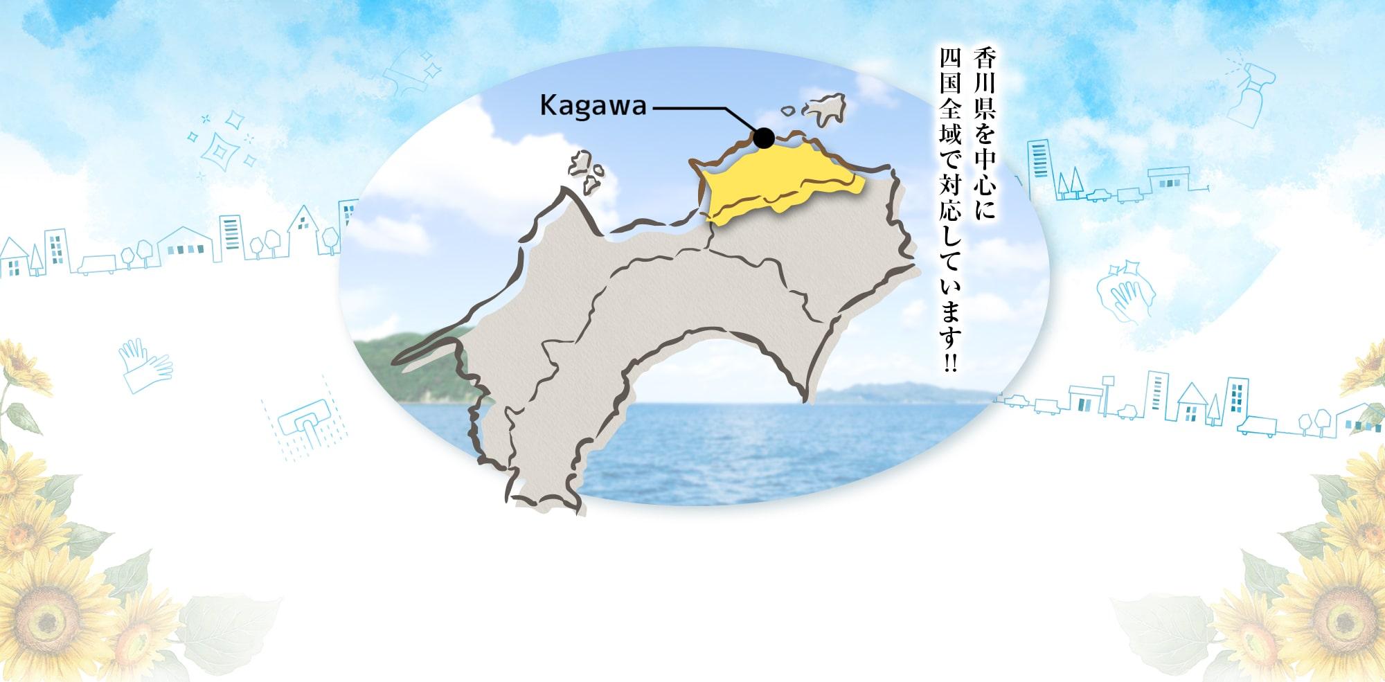 香川県を中心に四国全域で対応しています!!